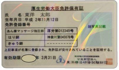 厚生労働大臣免許保有証